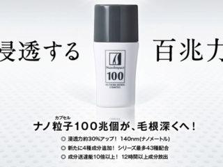 育毛剤ナノインパクト100